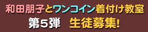 イチオシ|きものファッション 坂りん(ワンコイン着付け教室)