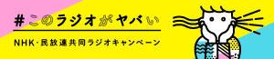 ラジオ|NHK民放連共同ライぞキャンペーン「ハッシュタグキャンペーン」このラジオがヤバい