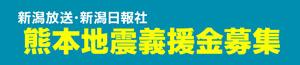 その他|熊本地震義援金募集のお知らせ