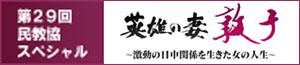 テレビ番組|第29回民教協スペシャル 「英雄の妻 敦子」