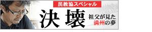 テレビ番組|第32回民教協スペシャル・「決壊」
