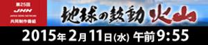 テレビ番組|MRT 第25回JNN共同制作番組「地球の鼓動」