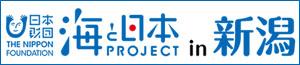 その他|海と日本PROJECT in 新潟
