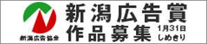 その他|新潟広告協会