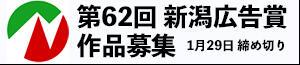 その他|新潟広告協会(2021/1/1~1/31)