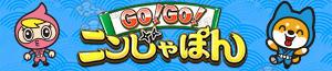 テレビ番組|Go!Go!ニンじゃぽん