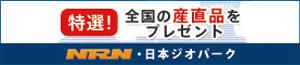 その他|NRN(全国ラジオネットワーク)