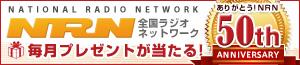 その他|NRN(全国ラジオネットワーク)50th