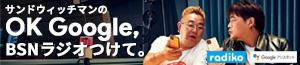 TBSラジオ Google特番告知