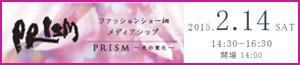 その他|長岡造形大学 ファッションショー in メディアシップ PRISM 〜光の変化〜