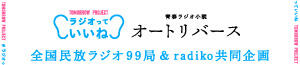ラジオ|青春ラジオ小説「オートリバース」