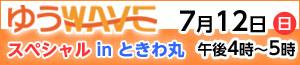 イチオシ ゆうWAVEスペシャル in ときわ丸(公開生放送2015/07/12)