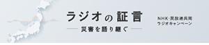 ラジオ番組|NHK・民放連共同ラジオキャンペーン『ラジオの証言ー災害を語り継ぐー』