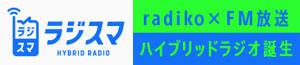 ラジオ|民放ラジオ101局「ラジスマPRキャンペーン」