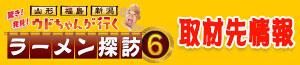 テレビ番組|「山形・福島・新潟 ウドちゃんが行く!驚き・発見! ラーメン探訪6」
