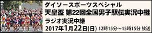 ラジオ|RCCラジオ「ダイソースポーツスペシャル 天皇盃 第22回全国男子駅伝」実況中継