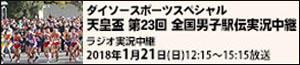 ラジオ|RCCラジオ「ダイソースポーツスペシャル 天皇盃 第23回全国男子駅伝」実況中継