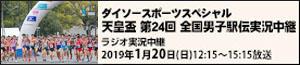 ラジオ|RCCラジオ「ダイソースポーツスペシャル 天皇盃 第24回全国男子駅伝」実況中継