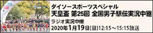 ラジオ|RCCラジオ「ダイソースポーツスペシャル 天皇盃 第25回全国男子駅伝」実況中継