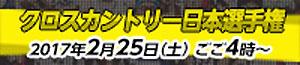 テレビ番組|「クロスカントリー日本選手権2017」 RKB毎日放送