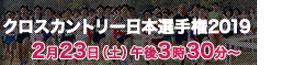 テレビ番組|RKB「クロスカントリー日本選手権」