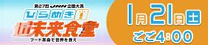 テレビ番組|第27回JNN企画大賞「ひらめき!近未来食堂 ~フード革命で世界を救え~」(RSK制作)