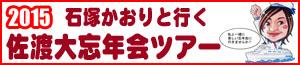イチオシ|2015石塚かおりと行く佐渡大忘年会ツアー