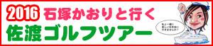 イチオシ|2016石塚かおりと行く佐渡ゴルフツアー