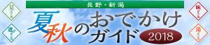 その他|長野・新潟 夏/秋のおでかけガイド2018