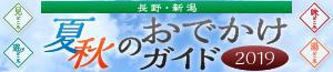 その他|長野・新潟 夏/秋のおでかけガイド2019