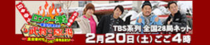 テレビ番組|SBC 「ロンブー淳の一度は行きたい!武将の隠し湯」