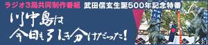 ラジオ番組|武田信玄生誕500年記念特番「川中島は今日も引き分けだった!」