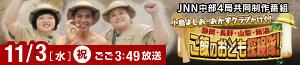テレビ番組|JNN中部4局共同制作番組「小島よしお・おかずクラブが行く!静岡・長野・山梨・新潟 ご飯のおとも探検隊!」