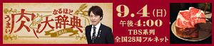 テレビ番組|SBS「うまい肉!なるほど大辞典2016」