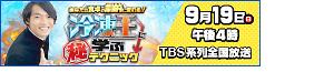 テレビ番組|SBS「今あなたの食卓が劇的に変わる!冷凍王に学ぶ㊙テクニック」