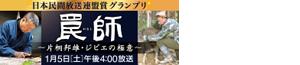 テレビ番組|SBSスペシャル「罠師」