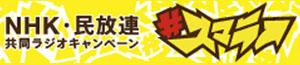 ラジオ|NHK・民放連共同ラジオキャンペーン「#スマラー」