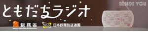ラジオ|総務省ラジオ広報キャンペーン ラジオ広報強化月間~BESIDE YOU ともだちラジオ~