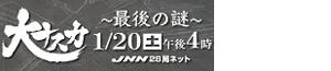 テレビ番組|第28回JNN企画大賞 大ナスカ~最後の謎~