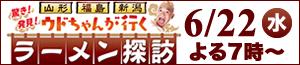 テレビ番組 「山形・福島・新潟 ウドちゃんが行く!驚き・発見! ラーメン探訪」 TUYテレビユー山形