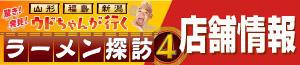 テレビ番組|「山形・福島・新潟 ウドちゃんが行く!驚き・発見! ラーメン探訪4」 TUYテレビユー山形