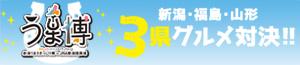その他|うまさぎっしり博 in JRA新潟競馬場 ~国際ご当地グルメグランプリ選抜大会同時開催!~