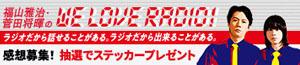 ラジオ|民放ラジオ101局 特別番組「福山雅治・菅田将暉のWE LOVE RADIO! ラジオだから話せることがある。ラジオだから出来ることがある。」
