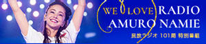 ラジオ|民放ラジオ101局 特別番組「We love RADIO AMURO NAMIE」