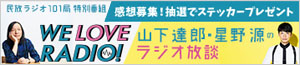 その他|民放ラジオ101局特番「WE LOVE RADIO!~山下達郎・星野源のラジオ放談」2017/03/20