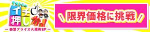 テレビ番組|タカトシのイチ押しかっ!~衝撃プライス大連発SP~