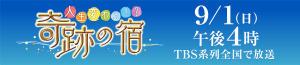テレビ番組|SBS「人生変わる!?奇跡の宿」