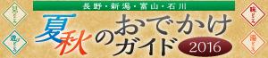 その他|長野・新潟・富山・石川 夏/秋のおでかけガイド2016