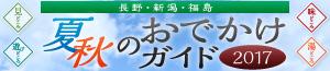 その他|長野・新潟・福島 夏/秋のおでかけガイド2017