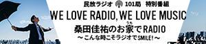 民放ラジオ101局特別番組 WE LOVE RADIO,WE LOVE MUSIC 桑田佳祐